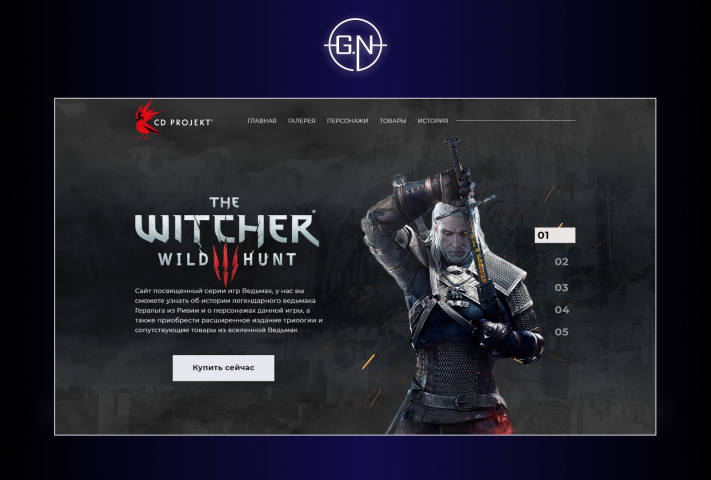 Сайт интернет-магазин игровой тематики