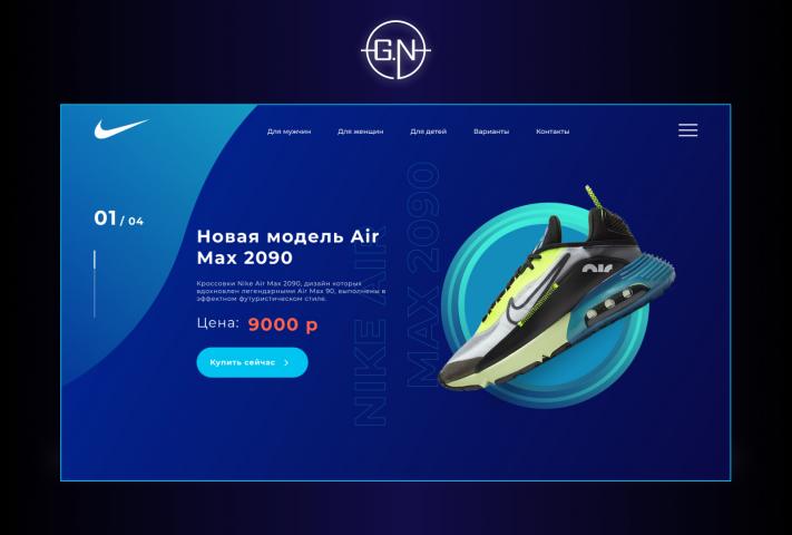 "Landing page ""Air max"""