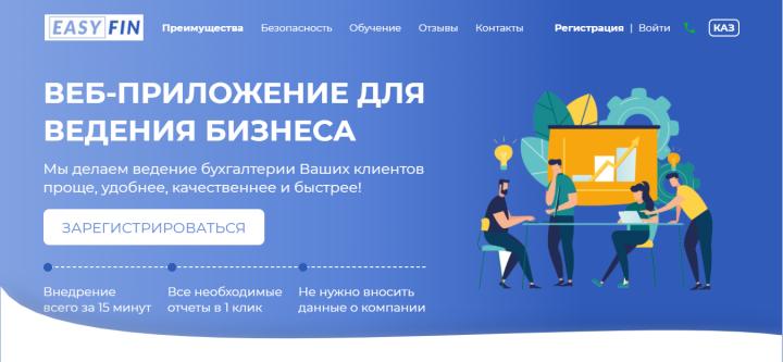 EasyFin.kz Сайт для ведения бизнеса