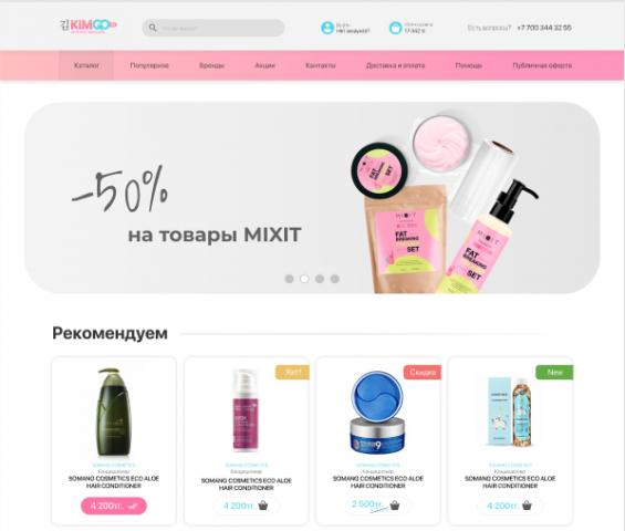 KimGo.kz Сайт интернет магазин Корейских товаров