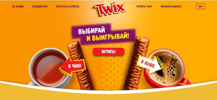 twix/promo