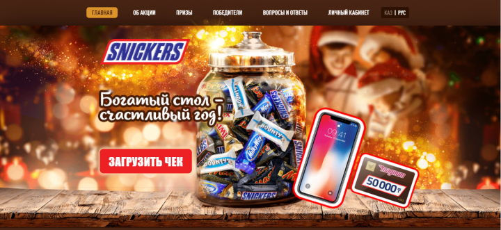 snickers/promo