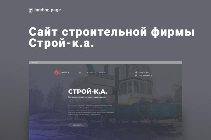 landing page «Сайт строительной фирмы Строй-к.а.»