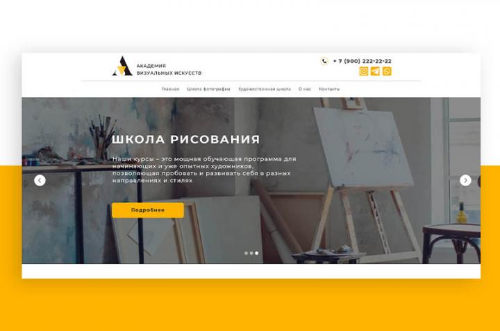 Сайт под ключ для академии визуальных искусств