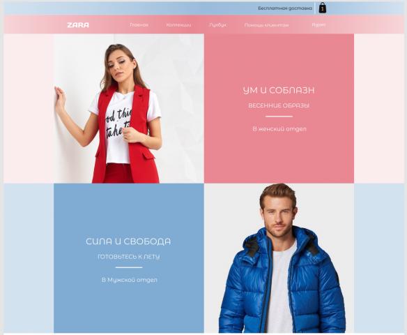 Магазин одежды ZARA