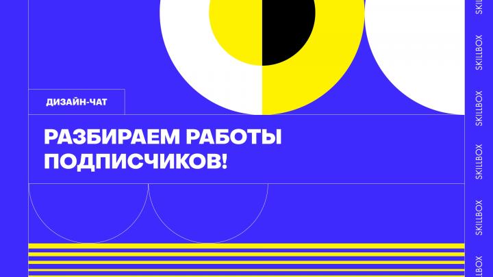 Постер для соцсетей, работа выполнена в рамках обучения skillbox