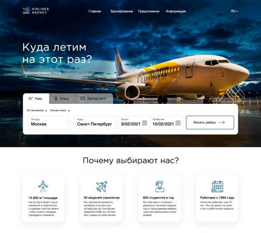 Агентство авиалиний