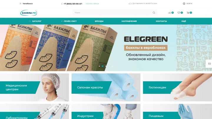 Разработка сайта « Бахилы.рф»