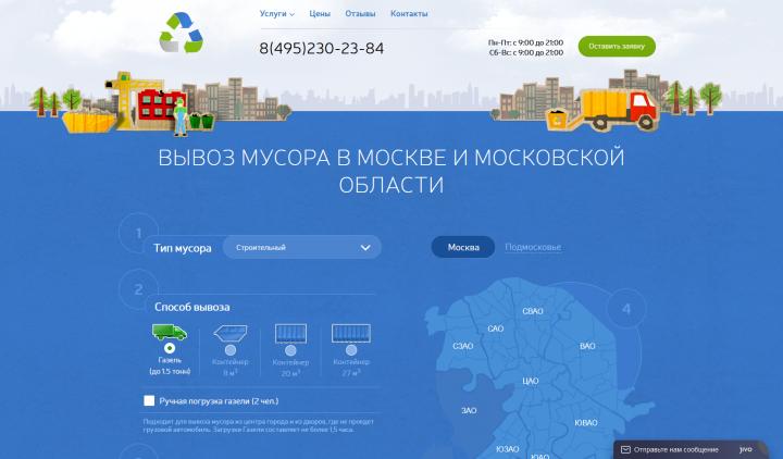 Разработка сайта «Вывоз мусора»