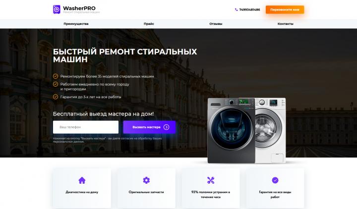 Разработка Landing page  Washer Pro