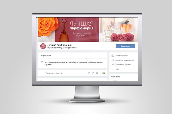 Оформление интернет-магазина парфюмерии