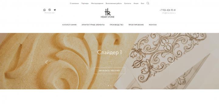 Разработка сайта для компании «Хисар Стоун»