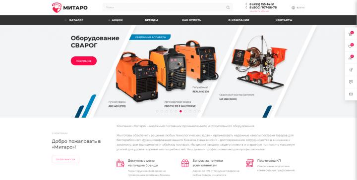 Разработка интернет-магазина для компании «Митаро»