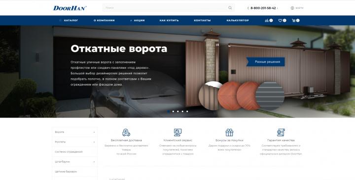 Разработка интернет-магазина shop-doorhan