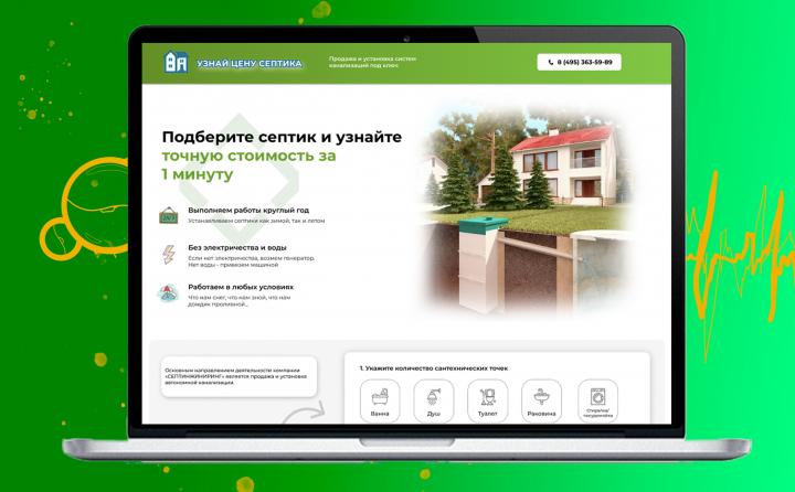 Landing Page для компании Септик