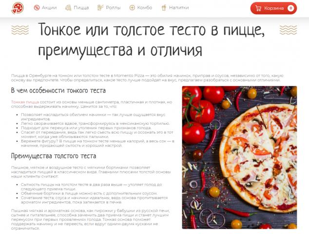 Тонкое или толстое тесто для пиццы