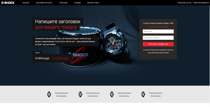 Сайт компании про производству часов