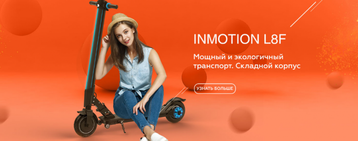 Перевод на русский язык сайта самобалансирующихся ТС
