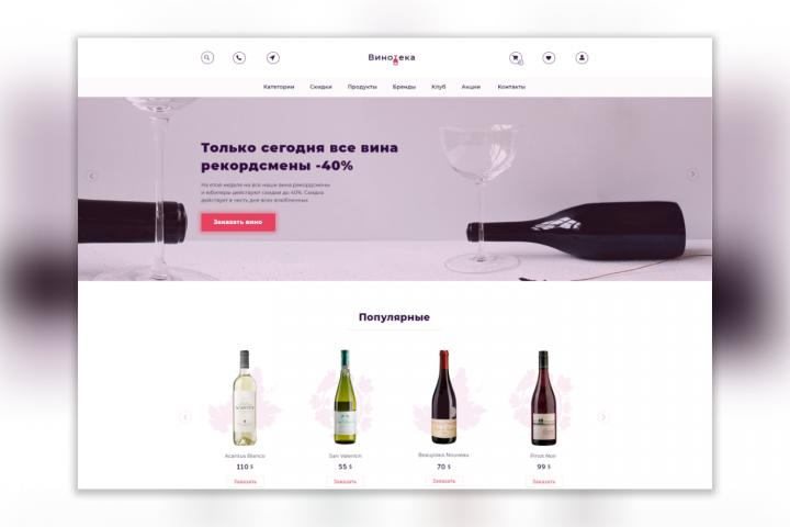 """Интернет магазин """"Винотека"""""""