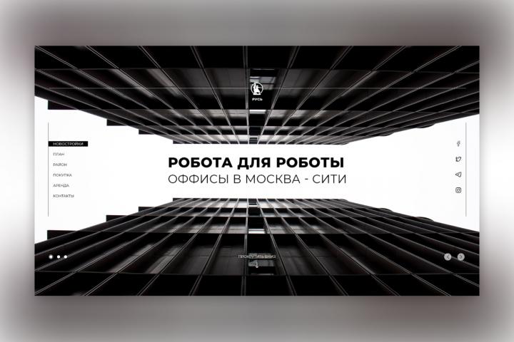 """Дизайн """"Русь"""" - продажа офисов"""