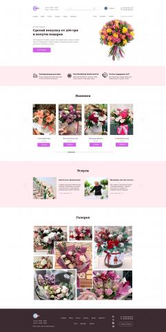 Интернет магазин для оформления и продажи цветов