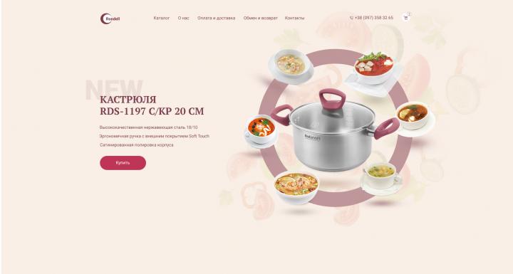 Landing Page для интернет-магазина посуды