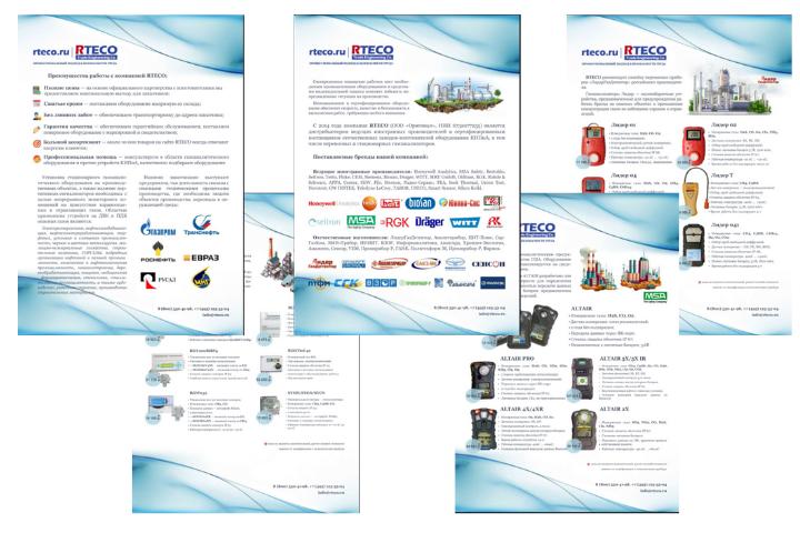 Презентация компании и услуг (коммерческое предложение)