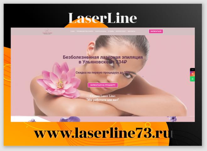 Редизайн сайта для студии лазерной эпиляции Laser Line