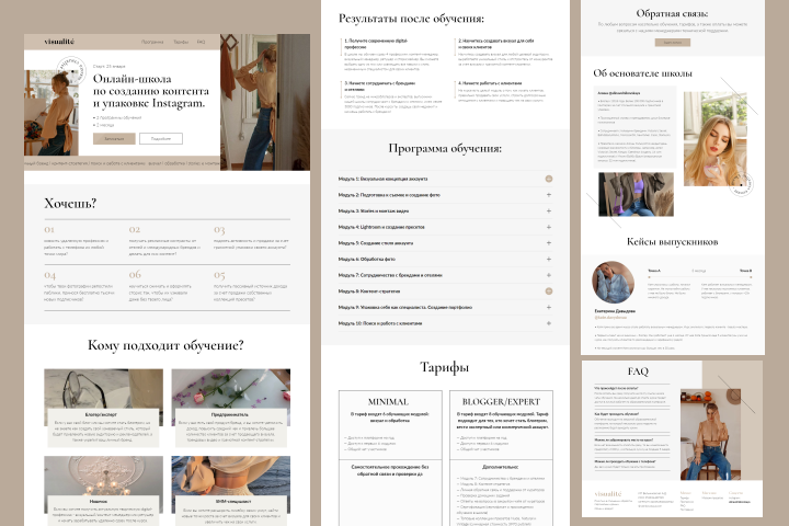 Лендинг для онлайн-школы Visualite