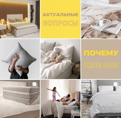 Магазин мебели и принадлежностей для сна