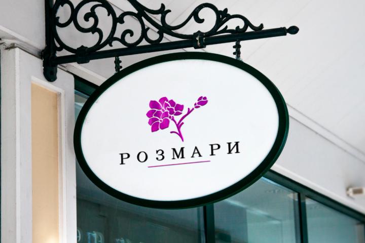 """Логотип для цветочного магазина """"Розмари"""""""