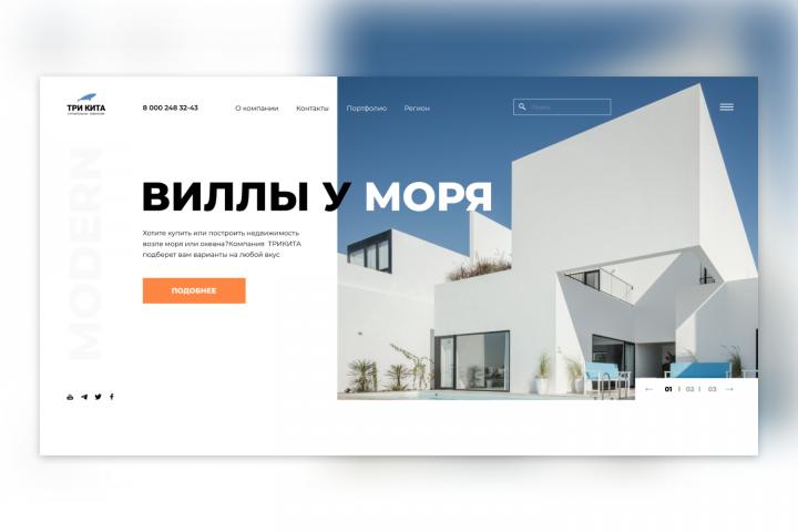 """Дизайн интернет магазина """"Три кита"""""""