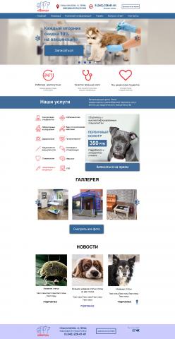 Сайт-визитка ветеринарной клиники