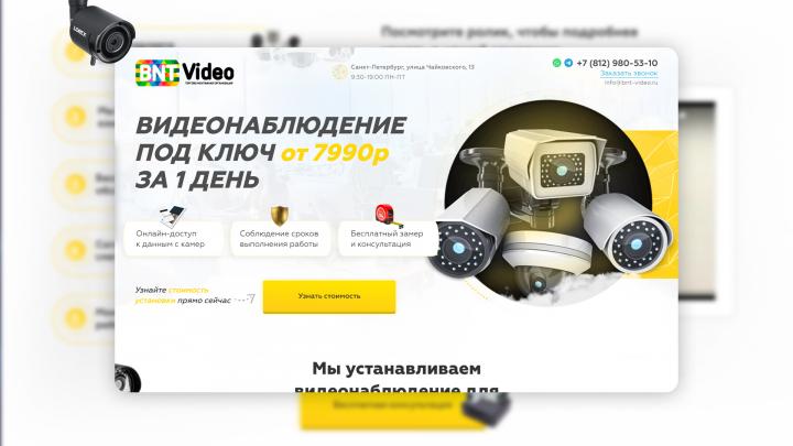 Landing page компании, занимающаяся видеонаблюдением