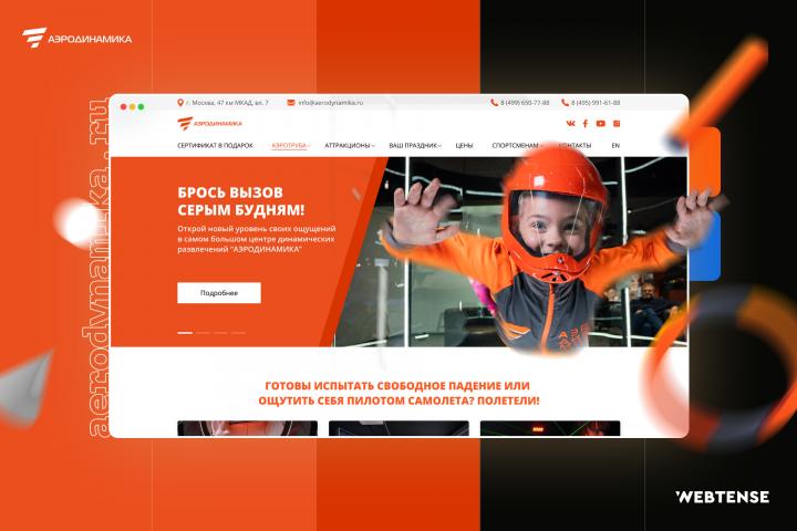 "Корпоративный сайт компании ""Аэродинамика"""