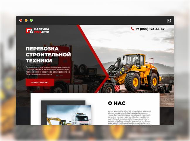 Landing Page для компании БалтикаГрузАвто (Перевозка техники)