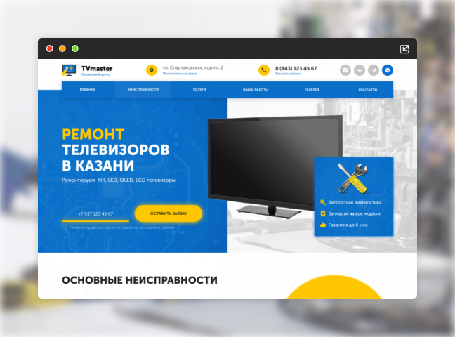 Landing Page для компании TVMaster (Ремонт телевизоров)