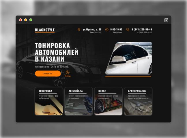 Landing Page для компании Blackstyle (Тонировка авто)