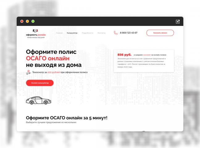 Landing Page для компании Оформить.онлайн (Полис ОСАГО)