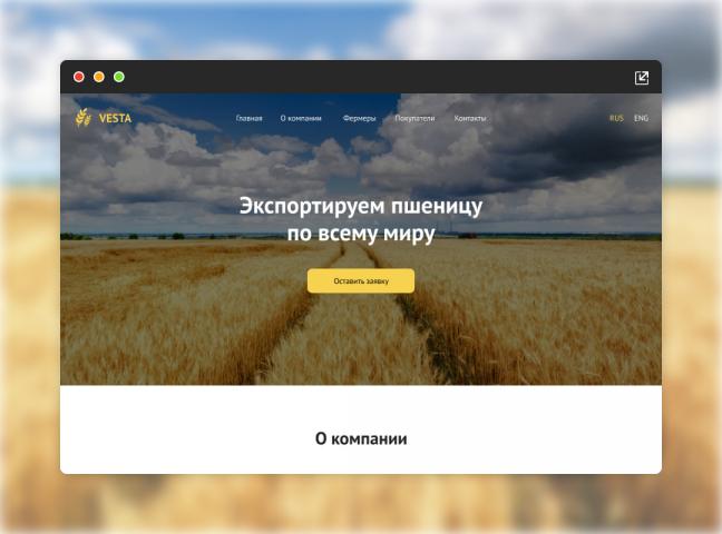 Landing Page для компании Веста (Экспорт пшеницы)