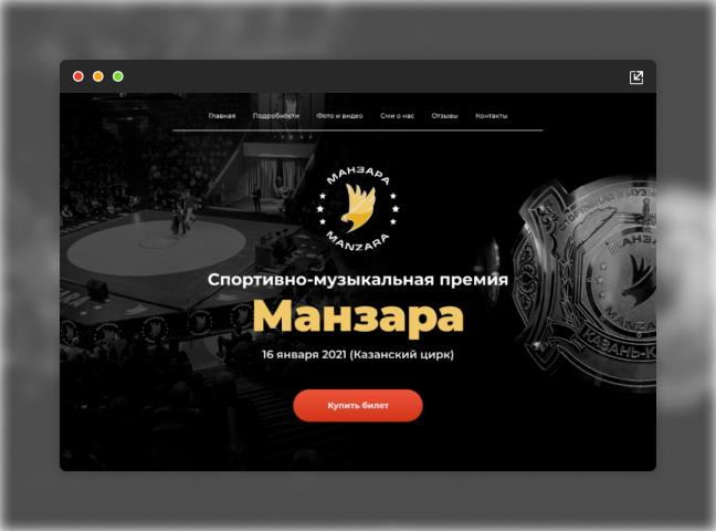 Landing Page для мероприятия Manzara