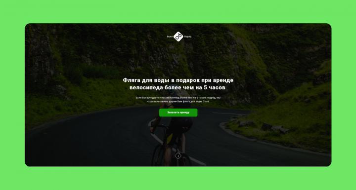 Целевая страница Прокат велосипеда