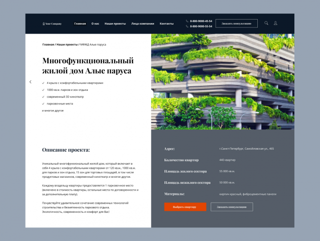 Страница проекта для сайта строительной компании