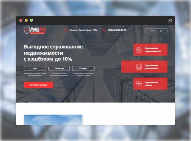 Landing Page для компании PolisPro (Страховой брокер)