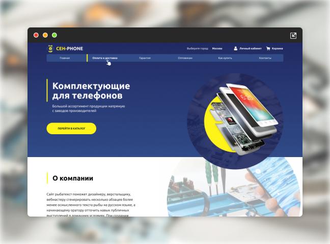 Интернет магазин для компании Ceh-Phone (Запчасти для телефонов)
