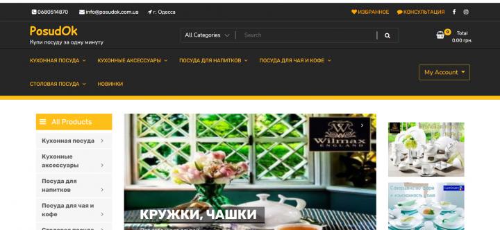 Интеннет-магазин посуды https://posudok.com.ua