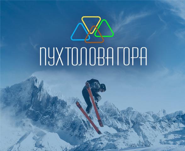 Редизайн логотипа для горнолыжного курорта