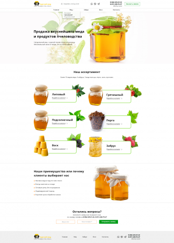 Дизайн Psd макета сайта Мед на заказ