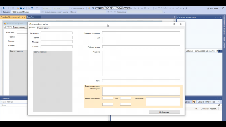 """Написать действие для кнопки """"Редактирование"""" Excel"""