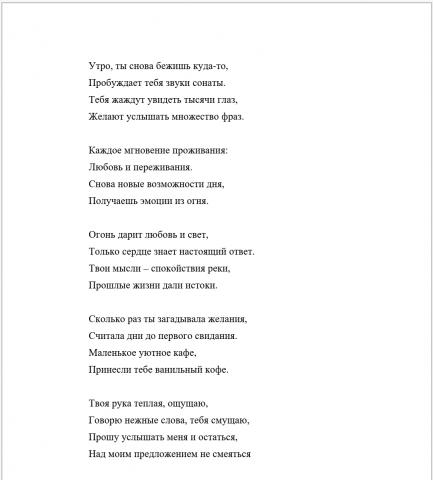 Редактироване стихотворения